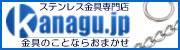 金具専門店 金具.jp