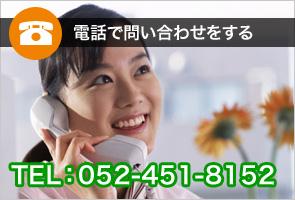 電話で問い合わせをする(052-451-8152)