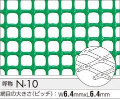 タキロン トリカルネットN-10 6.4mm目
