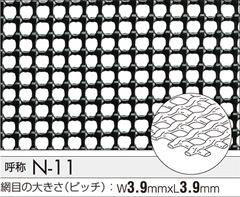 タキロン トリカルネットN-11 3.9mm目