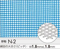 タキロン トリカルネットN-2