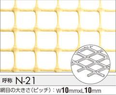 タキロン トリカルネットN-21