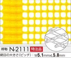タキロン トリカルネットN-2111 5.1mm×5.8mm