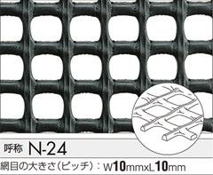 タキロン トリカルネットN-24 10mm目