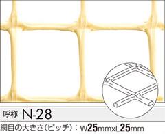 タキロン トリカルネットN-28 25mm目