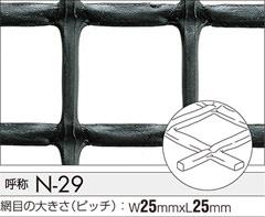 タキロン トリカルネットN-29 25mm目