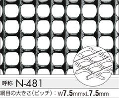 トリカルネットN-481 7.5mm目