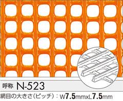 タキロン トリカルネットN-523 7.5mm目