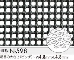 タキロン トリカルネットN-598 4.8mm目