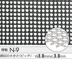 トリカルネットN-9 3mm目
