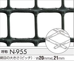 タキロン トリカルネットN-955 20mm×21mm