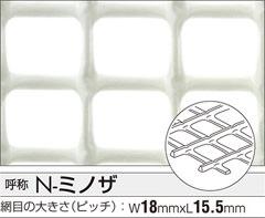 タキロン トリカルネットN-ミノザ 18mm×15.5mm