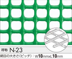 トリカルネットN-23 10mm目
