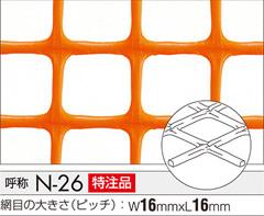 トリカルネットN-26 16mm目