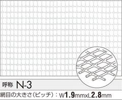 トリカルネットN-3 1.9mm×2.8mm