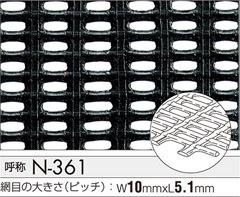トリカルネットN-361 10mm×5.1mm